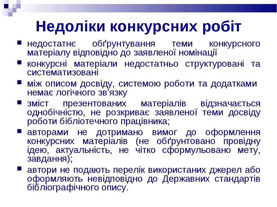 Недоліки конкурсних робіт недостатнє обґрунтування теми конкурсного матеріалу...