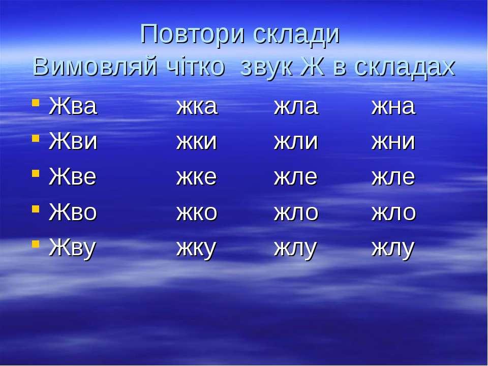 Повтори склади Вимовляй чітко звук Ж в складах Жва жка жла жна Жви жки жли жн...