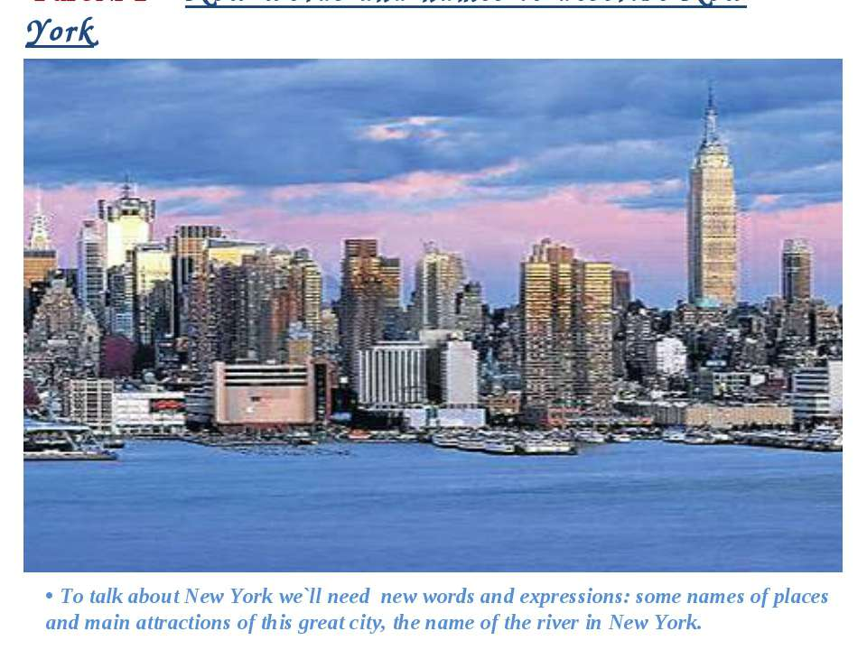 Part № 1 New words and names to describe New York • To talk about New York we...