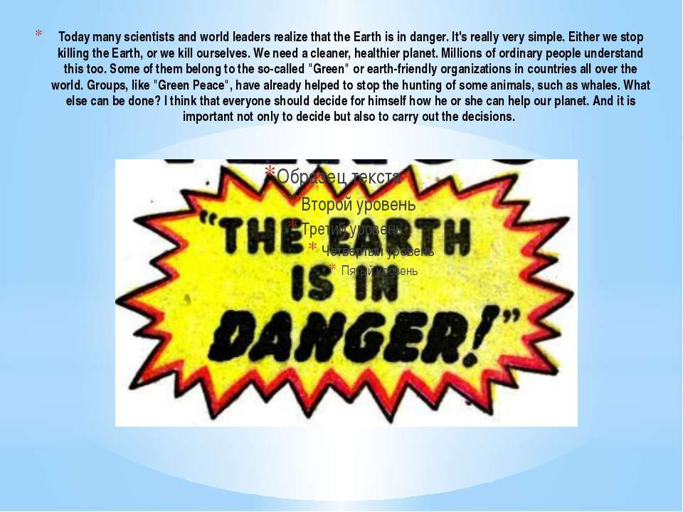 Today many scientists and world leaders realize that the Earth is in danger. ...