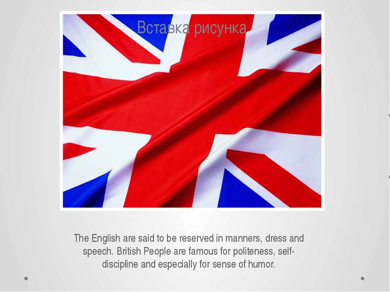 The English are said to be reserved in manners, dress and speech. British Peo...