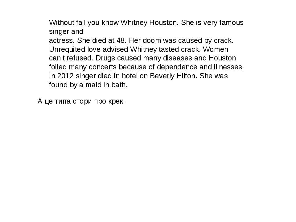 Without fail you know Whitney Houston. She is very famous singer and actress....