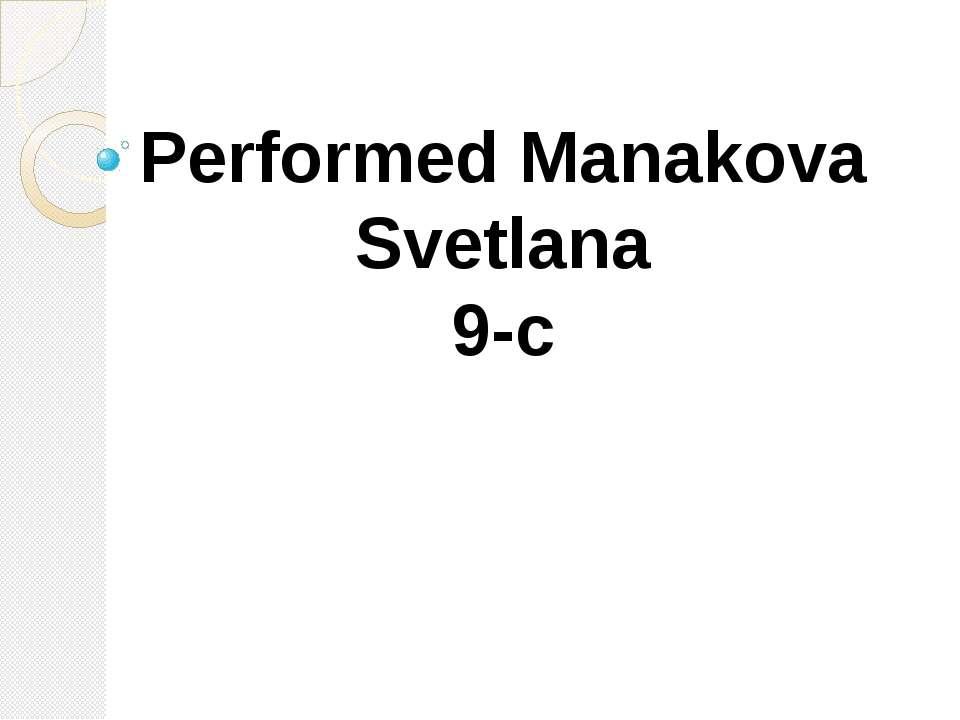 Performed Manakova Svetlana 9-c