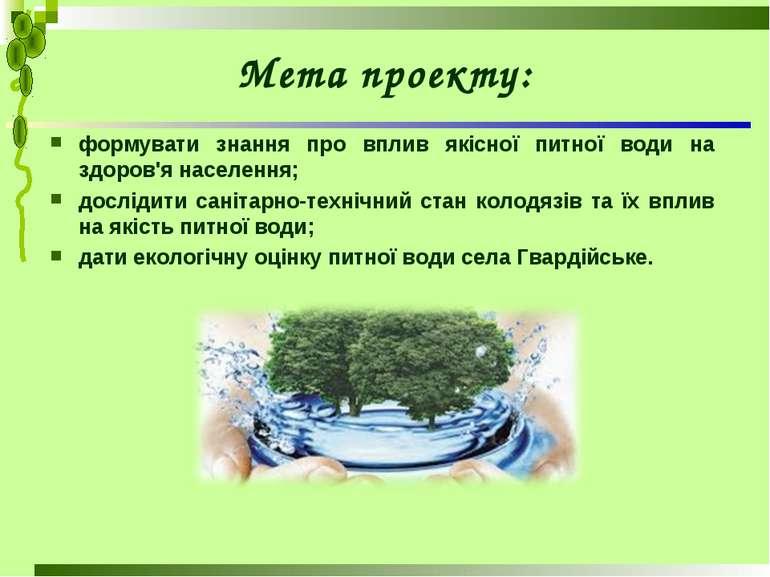 формувати знання про вплив якісної питної води на здоров'я населення; досліди...