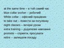 at the same time – в той самий час blue-collar worker – робочий White collar ...