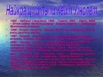 1994 – Небесні створіння; 1996 – Гамлет; 2001 – Айріс; 2004 – Вічне сяйво чис...