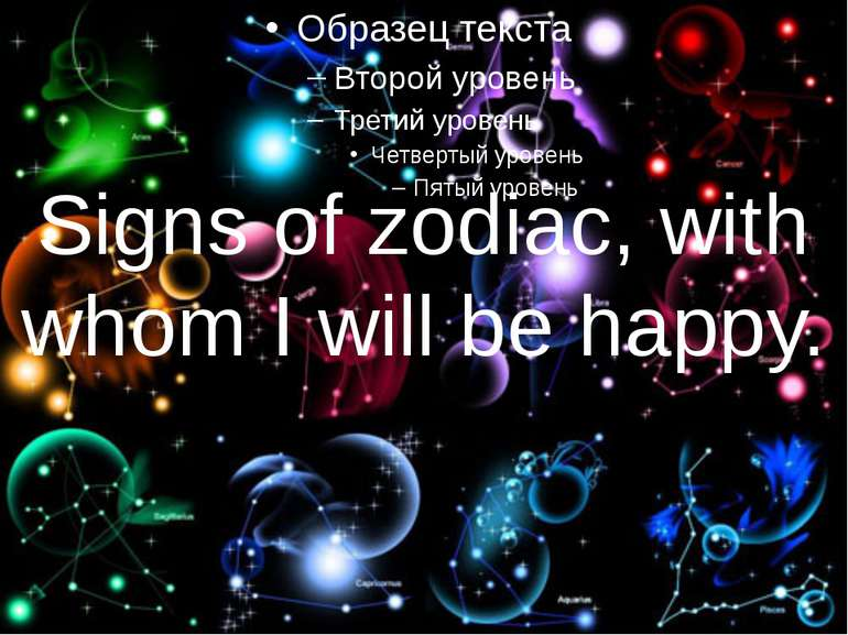 Signs of zodiac, with whom I will be happy.