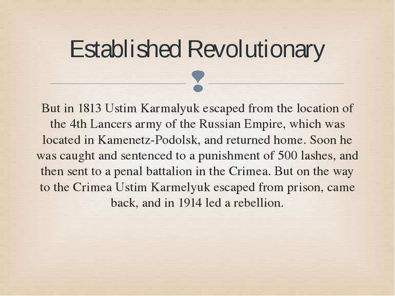 But in 1813 Ustim Karmalyuk escaped from the location of the 4th Lancers army...