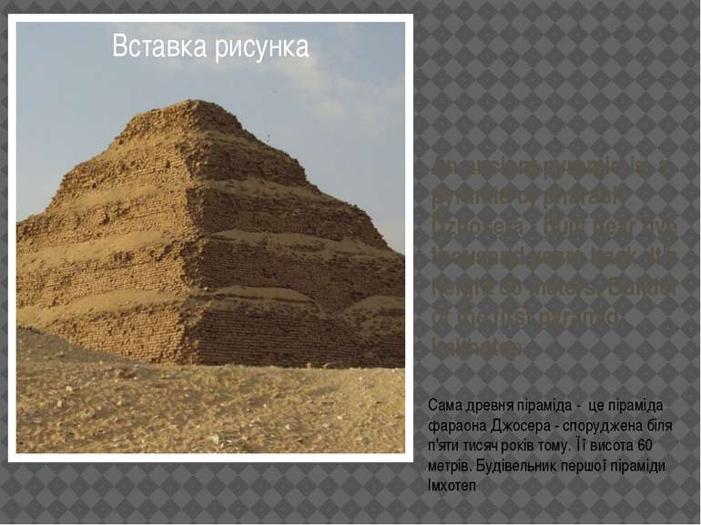 An ancient pyramid is a pyramid of pharaoh Dzhosera - built near five thousan...