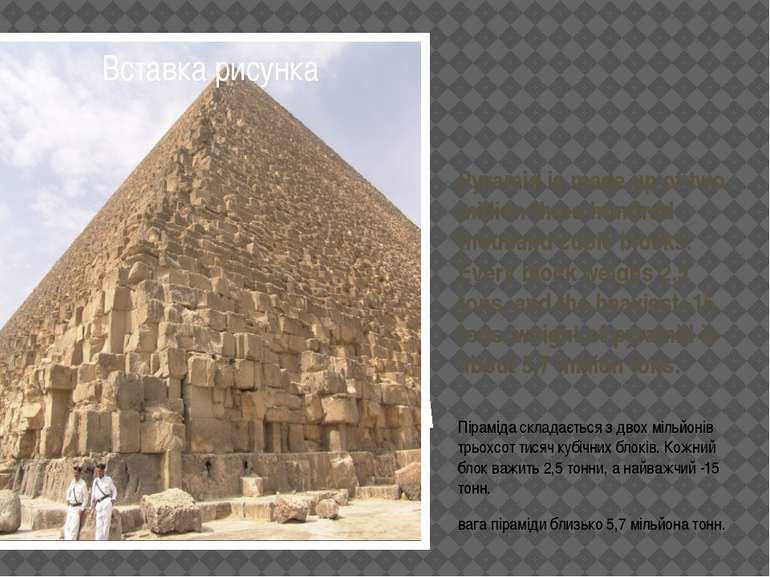 Pyramid is made up of two million three hundred thousand cubic blocks. Every ...