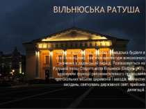 пам'ятка архітектури, видатна громадська будівля в стилі класицизму; пам'ятка...