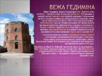 Вежа Гедиміна, Башта Гедимінаса(лит.Gedimino pilies bokštas)— пам'ятка іст...