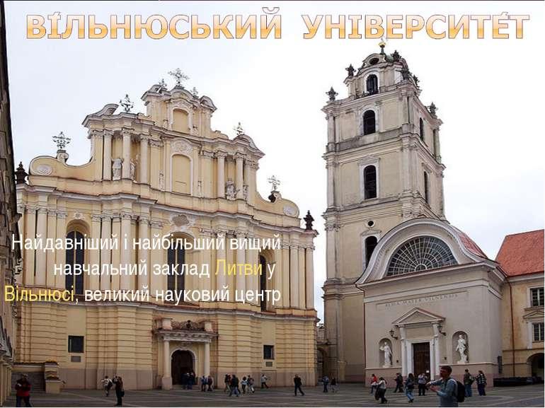 Найдавніший і найбільший вищий навчальний закладЛитвиуВільнюсі, великий на...