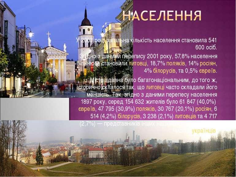 У 2003 році загальна кількість населення становила 541 600 осіб. Згідно з дан...