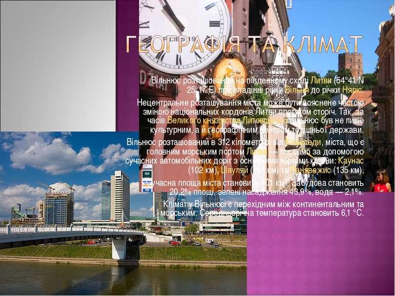 Вільнюс розташований на південному сходіЛитви(54°41′N 25°17′E) при впадінні...