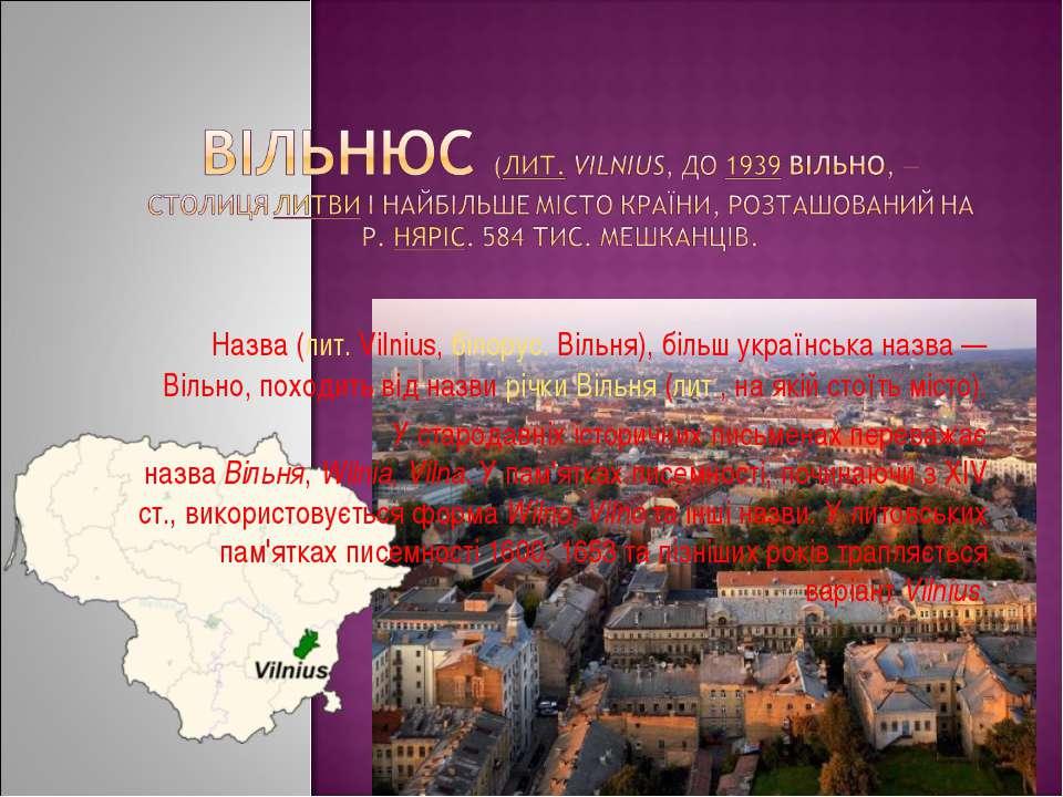 Назва (лит.Vilnius,білорус.Вільня), більш українська назва— Вільно, поход...