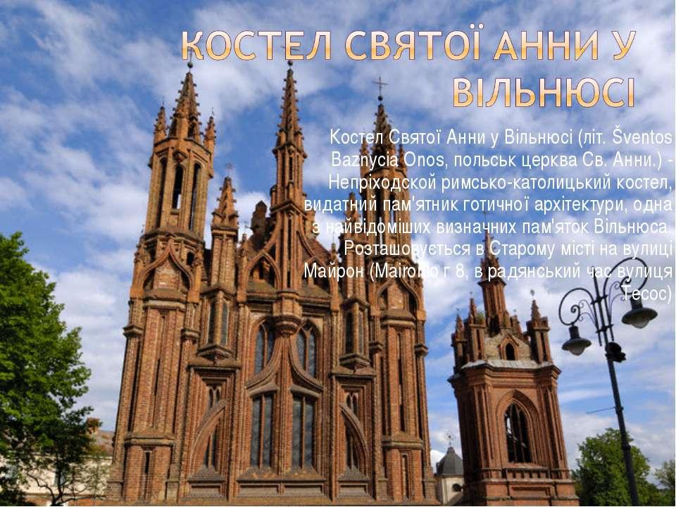 Костел Святої Анни у Вільнюсі (літ. Šventos Baznycia Onos, польськ церква Св....