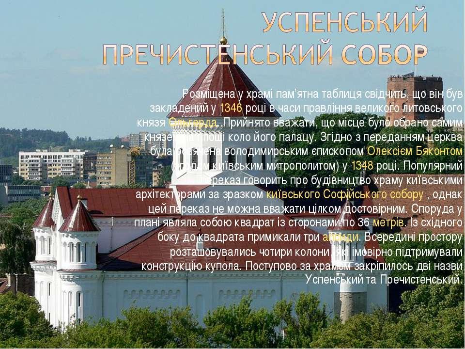 Розміщена у храмі пам'ятна таблиця свідчить, що він був закладений у1346роц...