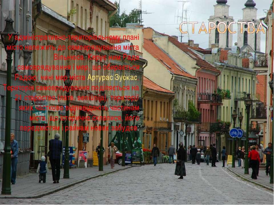 У адміністративно-територіальному плані місто належить до самоврядування міст...