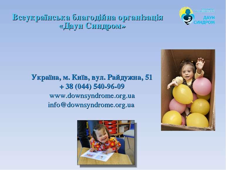 Україна, м. Київ, вул. Райдужна, 51 + 38 (044) 540-96-09 www.downsyndrome.org...
