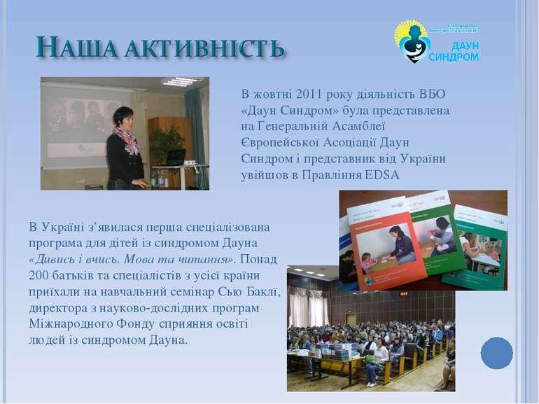 В жовтні 2011 року діяльність ВБО «Даун Синдром» була представлена на Генерал...