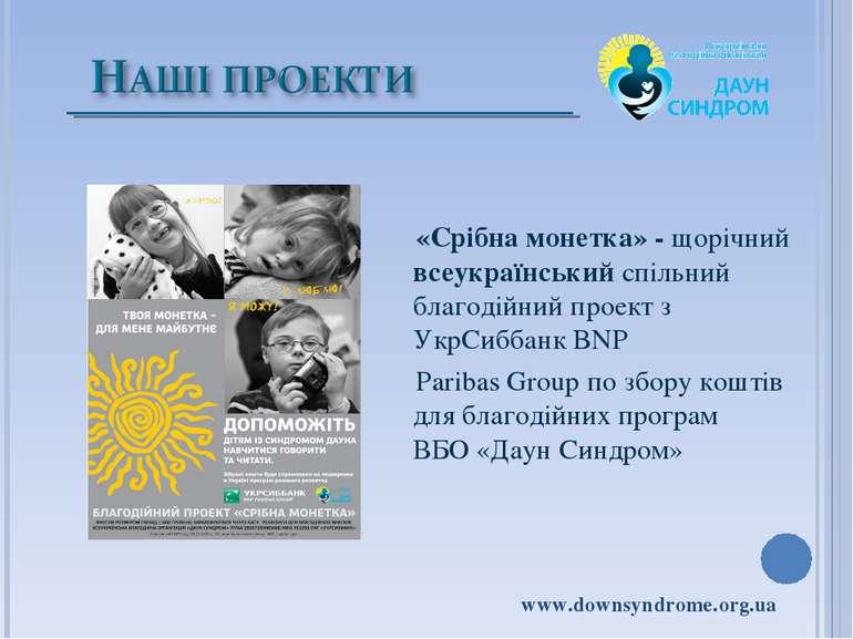 «Срібна монетка» - щорічний всеукраїнський спільний благодійний проект з УкрС...