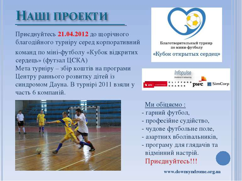Приєднуйтесь 21.04.2012 до щорічного благодійного турніру серед корпоративний...
