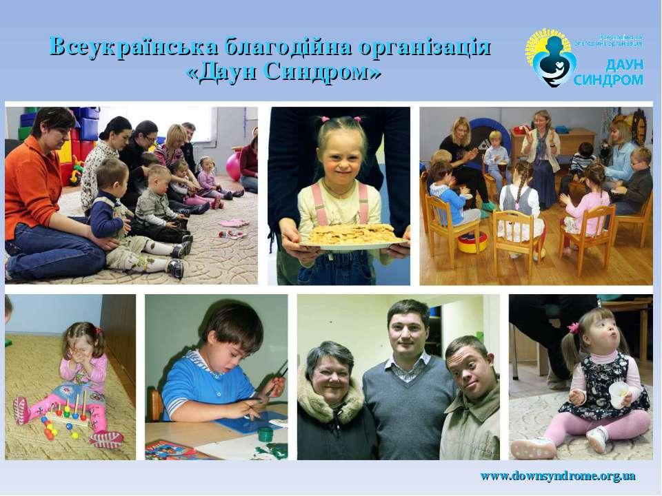 Всеукраїнська благодійна організація «Даун Синдром»  www.downsyndrome.org.ua