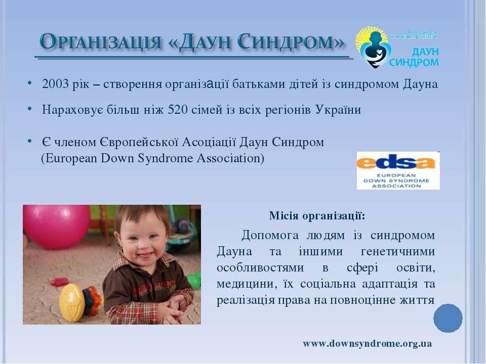 2003 рік – створення організації батьками дітей із синдромом Дауна Нараховує ...
