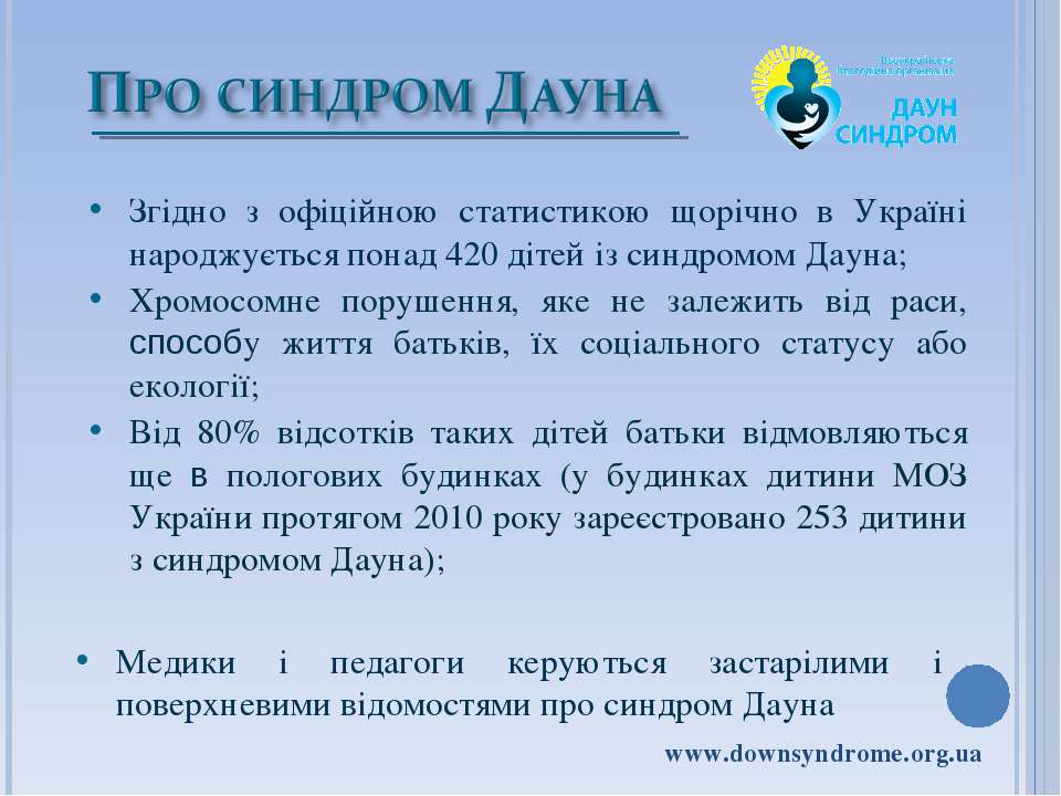 Згідно з офіційною статистикою щорічно в Україні народжується понад 420 дітей...