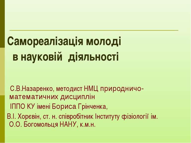Самореалізація молоді в науковій діяльності С.В.Назаренко, методист НМЦ приро...