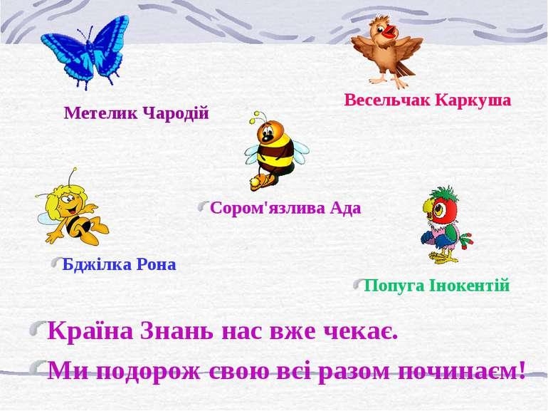 Метелик Чародій Весельчак Каркуша Бджілка Рона Попуга Інокентій Сором'язлива ...