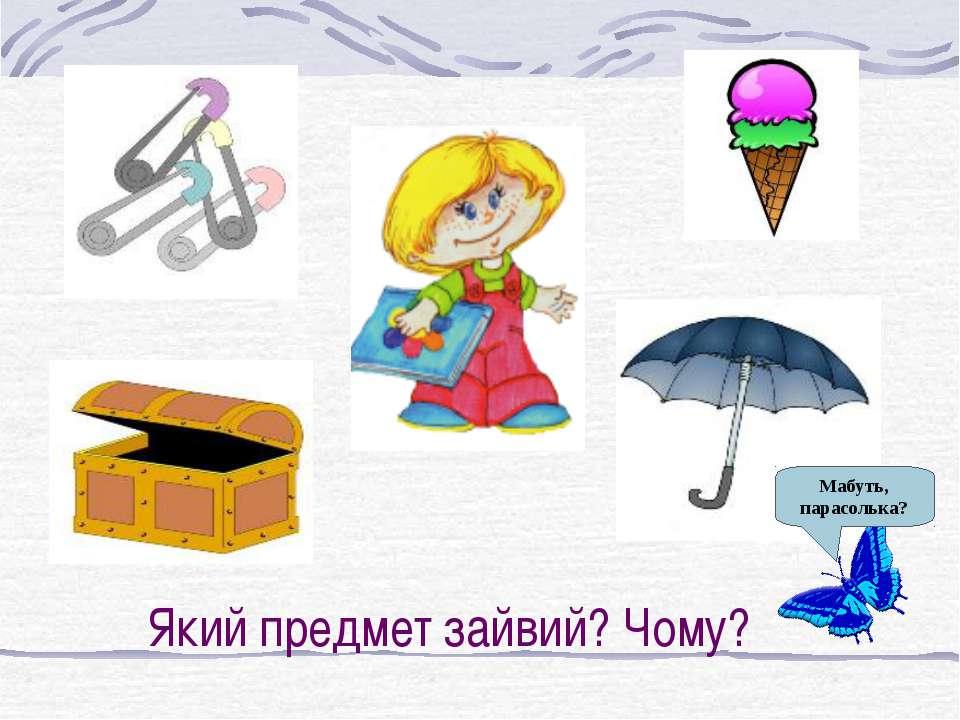 Який предмет зайвий? Чому? Мабуть, парасолька?