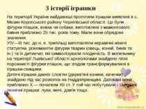З історії іграшки На території України найдавніші прототипи іграшки виявлені ...