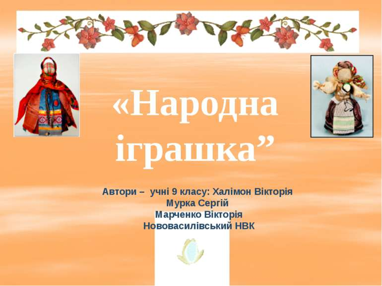 """«Народна іграшка"""" Автори – учні 9 класу: Халімон Вікторія Мурка Сергій Марчен..."""