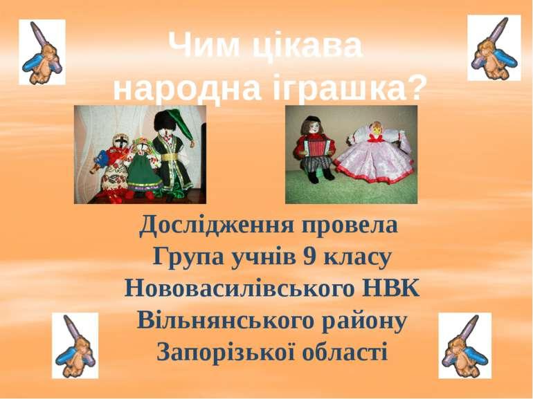 Чим цікава народна іграшка? Дослідження провела Група учнів 9 класу Нововасил...