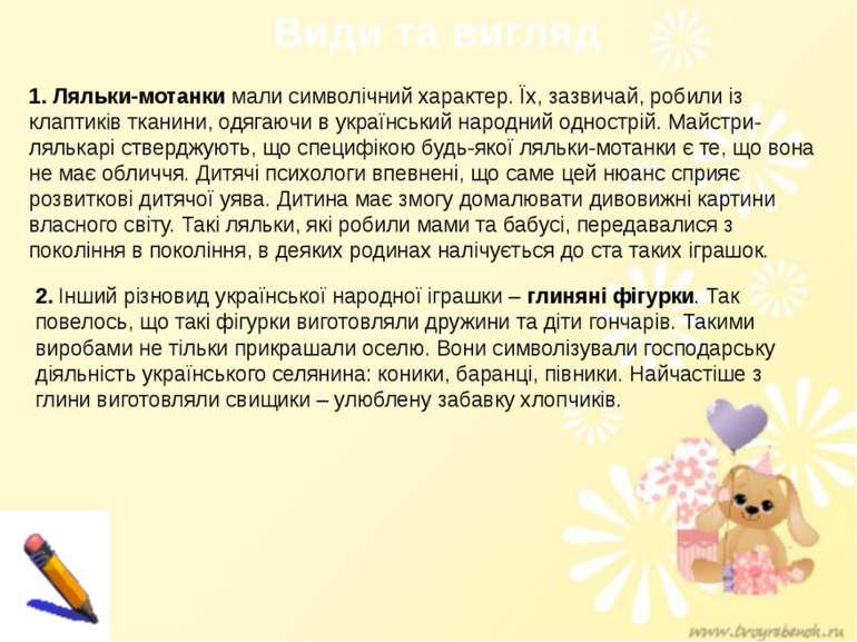 1. Ляльки-мотанки мали символічний характер. Їх, зазвичай, робили із клаптикі...