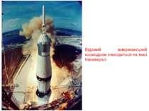 Відомий американський космодром знаходиться на мисі Канаверал.