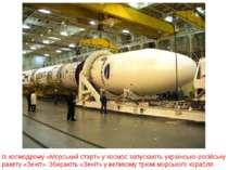 Із космодрому «Морський старт» у космос запускають українсько-російську ракет...