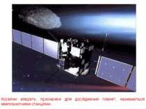 Космічні апарати, призначені для дослідження планет, називаються міжпланетним...