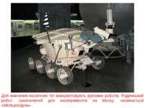 Для вивчення космічних тіл використовують рухомих роботів. Радянський робот, ...