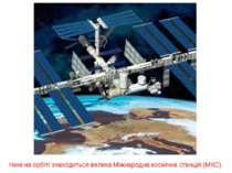 Нині на орбіті знаходиться велика Міжнародна космічна станція (МКС).