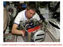 У космосі космонавти й астронавти займаються науковими дослідженнями.