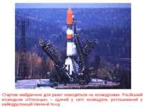 Стартові майданчики для ракет знаходяться на космодромах. Російський космодро...