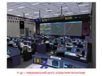 А це – Американський центр управління польотами.