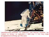 Американський астронавт Ніл Армстронг став першою людиною, що ступила на Міся...