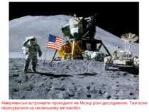 Американські астронавти проводили на Місяці різні дослідження. Там вони перес...