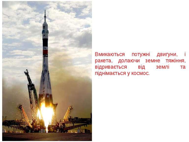 Вмикаються потужні двигуни, і ракета, долаючи земне тяжіння, відривається від...