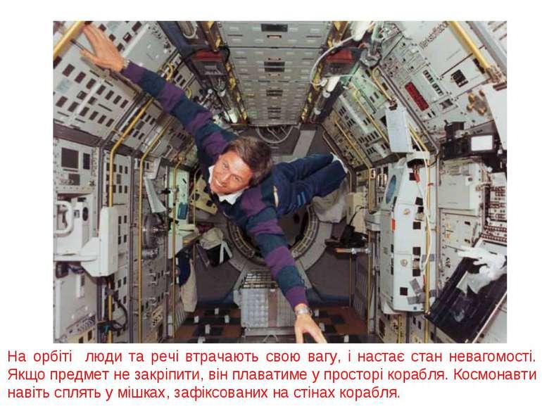 На орбіті люди та речі втрачають свою вагу, і настає стан невагомості. Якщо п...