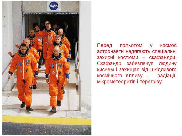 Перед польотом у космос астронавти надягають спеціальні захисні костюми – ска...